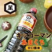 日本 北海道 KIKKOMAN 龜甲萬 甘口醬油 1L 醬油 調味 料理 調味醬 龜甲萬醬油