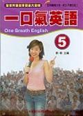 (二手書)一口氣英語(5)(書+1CD)