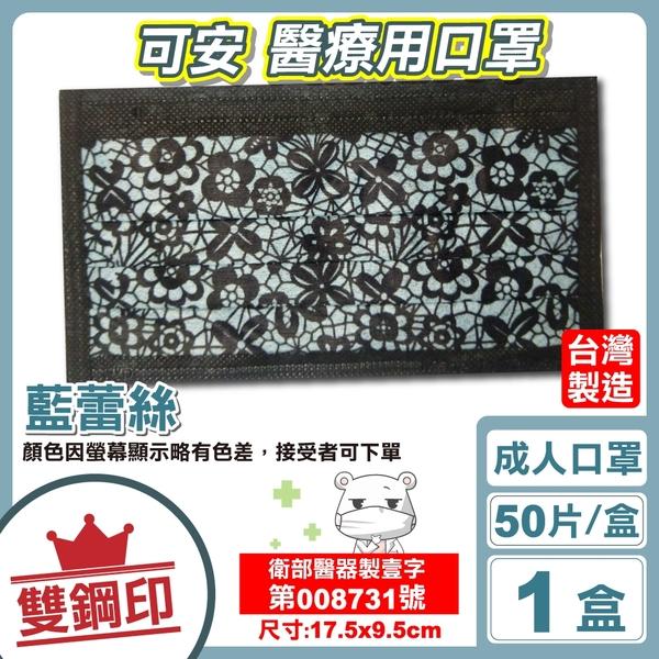 可安 雙鋼印 醫療口罩 醫用口罩 (藍蕾絲) 50片/盒 (台灣製 CNS14774) 專品藥局【2017397】