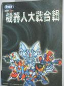 【書寶二手書T1/電玩攻略_LKR】機器人大戰合集-全彩.破關完全攻略