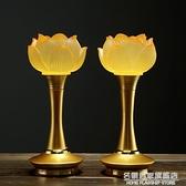 蓮花燈佛供燈一對純銅led琉璃蓮花燈荷花燈家用 供佛 長明燈包郵 名購居家