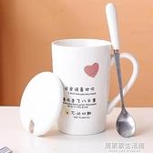 早餐杯子陶瓷創意馬克杯帶蓋勺個性潮流水杯家用簡約咖啡杯女茶杯 居家家生活館