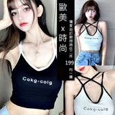 克妹Ke-Mei【AT61255】大奶系列cokg colg 撞色美胸罩杯爆乳馬甲