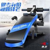 創步仰臥板仰臥起坐健身器材家用多功能輔助器仰臥起坐板腹肌板男 童趣潮品