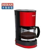 HERAN 禾聯 滴漏式咖啡機 HCM-06C1