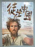 【書寶二手書T6/旅遊_GTI】徒步中國-從北京走到新疆一個德國人4646公里的文化_雷克, 麻辣tongue
