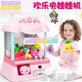 兒童迷你抓娃娃機玩具小型家用電動投幣扭蛋機夾娃娃機游戲公仔機  igo『極客玩家』