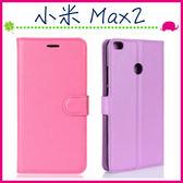 Xiaomi 小米 Max2 6.44吋 荔枝紋皮套 側翻手機套 支架 磁扣 錢包款保護殼 插卡位手機殼 左右翻保護套