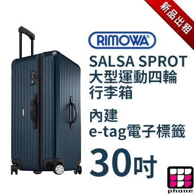RIMOWA 行李箱出租 SALSA SPORT 30吋 四輪 大型運動行李箱 內建電子標籤 etag