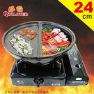 派樂 陶瓷火烤兩用鍋24cm (2入) ...