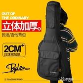民謠吉他包40寸41寸通用古典木吉它雙肩加厚琴包軟琴盒 YYS【快速出貨】