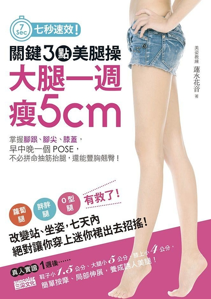 (二手書)關鍵3點美腿操,大腿一週瘦5cm:掌握腳跟、腳尖、膝蓋,早中晚一個POSE,不必拼命抽筋抬