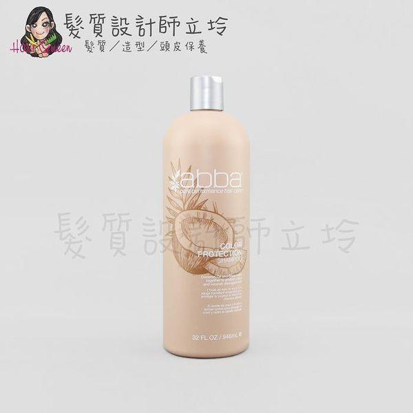 立坽『洗髮精』凱蔚公司貨 ABBA 白藥潔淨乳946ml(原純淨修護) IH07