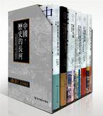 中國‧歷史的長河:第7~12冊書盒典藏版