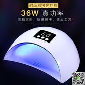 美甲燈 美甲光療機led燈美甲機器做指甲光療機美甲速干36W烤燈指甲油烤箱 MKS薇薇