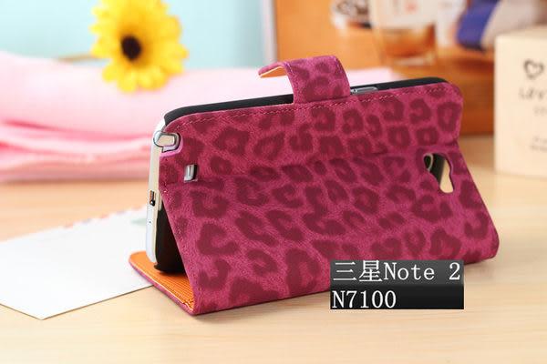 note 2 免運  Galaxy Note2 N7100皮套 韓國豹紋錢包支架 保護套(任選二個$900)