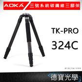 AOKA TK-PRO 324C 三號 碳纖維系統三腳架 飛羽攝錄影推薦 系統三腳架 享刷卡 24期零利率 德寶光學