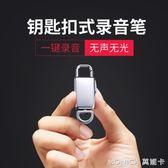 鑰匙扣錄音筆微型專業高清降噪迷你學生器機超長待機防隱形 美斯特精品