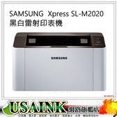 超便宜☆ USAINK☆ SAMSUNG  Xpress SL-M2020 黑白雷射印表機  D111S / D111L