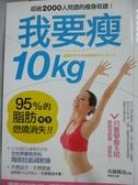 【書寶二手書T4/美容_MCI】我要瘦10kg-背部拉筋減肥操_佐藤萬成