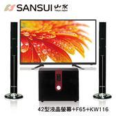【SANSUI 山水】42吋液晶螢幕+低音砲劇院(SLED-4203+KW-116+F65)