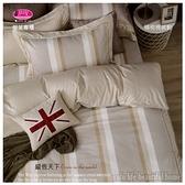 御芙專櫃【縱恆天下】兩用被+床包/5*6.2尺 『精梳美國棉/四件式』藍/60/40支棉/雙人