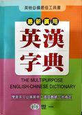 (二手書)最新廣用英漢字典(25K)B5205