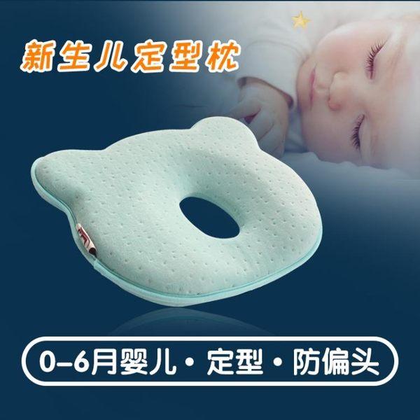 嬰兒枕頭新生兒定型枕防偏頭0-3個月初生0-6個月寶寶糾正枕透氣夏