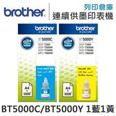 Brother BT5000C+BT5000Y 1藍1黃 原廠盒裝墨水 /適用 DCP-T300/DCP-T500W/DCP-T700W/MFC-T800W