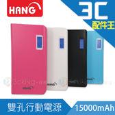 HANG S1 15000mAh 液晶顯示雙孔USB行動電源 額定容量8200mAh 雙輸出2.1A+1A 急速快充