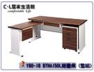 【C.L居家生活館】Y80-18 BTHA150L 秘書桌/辦公桌(整組)