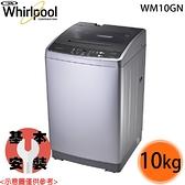 【Whirlpool惠而浦】10公斤 直立洗衣機 WM10GN 送基本安裝