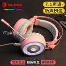 電腦耳機賽德斯游戲耳機頭戴式帶麥話筒有線手機電腦通用電競吃雞耳麥主播 快速出貨