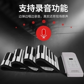 軟手捲鋼琴88鍵盤加厚專業版成人61便攜式電子琴隨身簡易摺疊初學WY【快速出貨】
