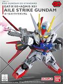 鋼彈模型 BB戰士 SD EX-STANDARD 002 翔翼型攻擊鋼彈 SEED TOYeGO 玩具e哥