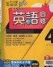 二手書R2YB 109年2月四版二刷《翰林版 國中 新無敵自修 英語 4》佳音/
