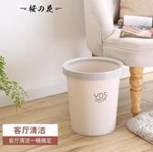 雙十二狂歡購垃圾桶創意家用垃圾桶無蓋帶壓圈