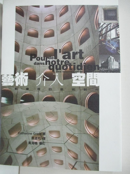 【書寶二手書T7/藝術_A1M】藝術介入空間_Catherine Grout