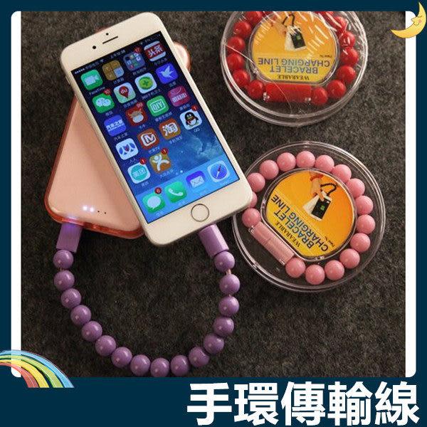 《手環傳輸線》類佛珠手鍊 糖果色球球 USB數據線 收納便利 蘋果&安卓通用款