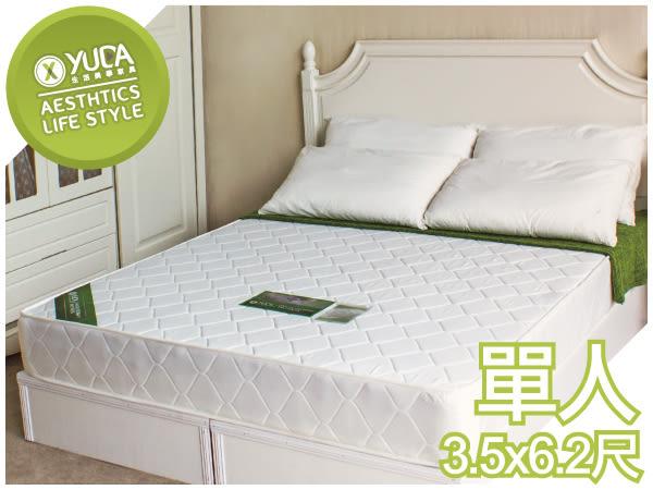 獨立筒床墊【YUDA】法式柔情 高碳鋼二線 3.5尺單人 獨立筒床墊/彈簧床墊 新竹以北免運