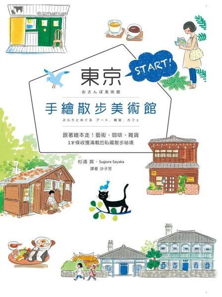 東京START!手繪散步美術館: 跟著繪本走!藝術、咖啡、雜貨,18條收獲滿載的私藏...