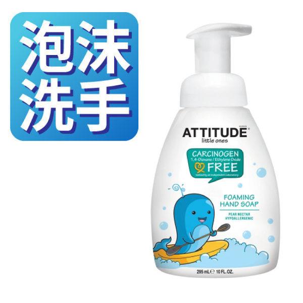 加拿大 ATTITUDE艾特優 嬰幼兒泡沫洗手乳295ML(梨花蜜)