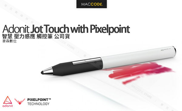 Adonit Jot Touch with Pixelpoint 第二代 壓力感應 觸控筆 iPad / iPhone 專用 全新 現貨 含稅 免運