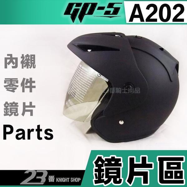 GP5 安全帽 GP-5 A202 大鏡片 透明 淺茶 深黑 適用 A612 A613 YAMAHA SYM 381 3/4罩