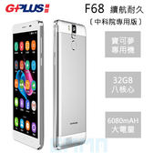 G-Plus F68 「 部隊版 」 無相機 5.5吋 八核心 6080mAh 大電量 軍人機 智慧型手機~送皮套+鋼保