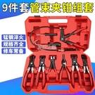 水管鉗 9件套汽車水管卡箍鉗 汽車管束鉗 喉箍鉗 油管鉗汽車維修工具