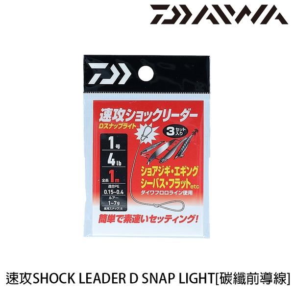 漁拓釣具 DAIWA 速攻SHOCK LEADER D SNAP LIGHT [碳纖前導線]