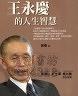 二手書R2YB2009年1月初版一刷《王永慶的人生智慧》郭泰 遠流9789573