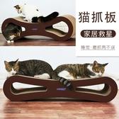 貓抓板磨爪器貓窩耐磨8字型大號