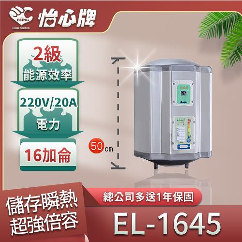 【怡心牌】 總公司貨 EL-1645 機械自動恆溫 220V/19A 電熱水器 套房 宿舍推薦 20加侖 淋浴機